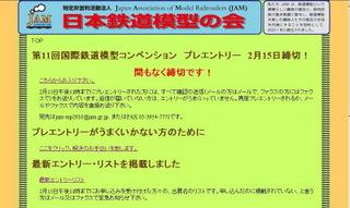 Jam2010entry02
