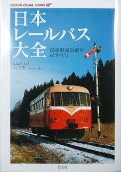 Railb01