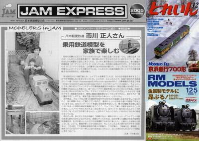 JAM-EXPRESS2005-11