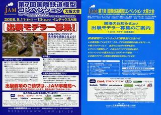 JAM2006